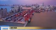 海南出台17项举措优化口岸营商环境 促进跨境贸易便利化