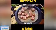 主播带你寻味海南 自制烤肉的正确打开方式