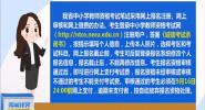 第36個教師節 海南下半年中小學教師資格筆試9月11日起網上報名