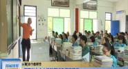 第36個教師節 海南出臺中小學教師減負措施清單