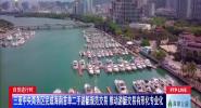三亚中央商务区完成海南首单二手游艇规范交易 推动游艇交易有形化专业化