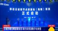 云城市峰会赋能新业态 助力自贸港数字化转型