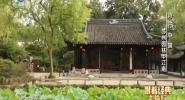 诗行中国 苏州园林甲江南