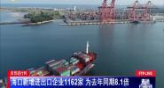 海口新增进出口企业1162家 为去年同期8.1倍