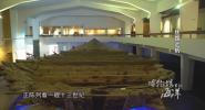 《博物馆里的海洋 丝路远帆》