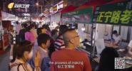 纪录中国——丝路上的美食