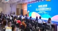 China—Israel Technology Innovation CooperationSeminar Held in ShenZhen