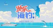 《快乐海钓》2020年10月29日