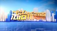 《法治新海南》2020年11月10日