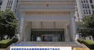 省检察院召开全省基层检察院建设工作会议