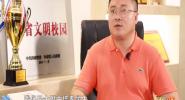 《科教自贸港》特别节目:师说—魏立功