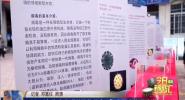 """2020年海南省""""世界艾滋病日""""主题宣传活动举行"""