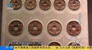 《博物馆里的海洋 货币之路》