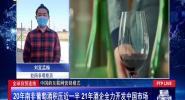 20年南非葡萄酒积压近一半 21年酒企全力开发中国市场
