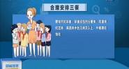 聚焦疫情防控 海南省疾控中心:疫情期间儿童青少年饮食要保证营养健康