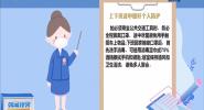 海南省疾控中心:上班族这样做好新冠肺炎个人防范