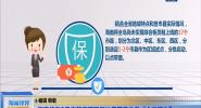 """海南将在3月底前实现职工社保医保业务""""全省通办"""""""