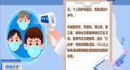 海南省疾控中心:农村地区新冠肺炎疫情防控五大要点