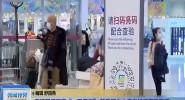 """春运期间海南""""一码通行"""" 鼓励返乡人员做好健康码登记"""