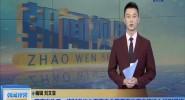 国家发改委:将制定出台海南自由贸易港放宽市场准入特别措施