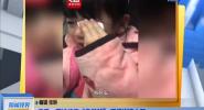 """安徽:萌娃被夸""""像爸爸"""" 瞬间崩溃大哭"""