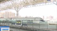 注意啦!海南铁路今日起实施新列车运行图