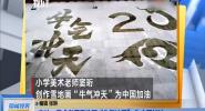 """吉林:美术老师雪地画""""牛气冲天""""为中国加油"""