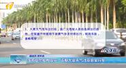 海南交警发布提示:近期大雾天气注意安全行车