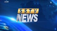 《SSTV NEWS》2021年01月11日