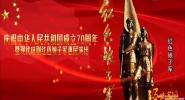 经典剧目展播:红色娘子军