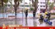 百姓消防:消防员的新春佳节
