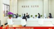 法庭内外:海南自贸港知识产权法院