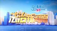 司法行政新视界:民警医生林尤直
