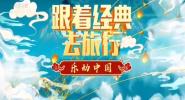 乐动中国 踏春歌(上集)