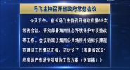 冯飞主持召开省政府常务会议 研究部署海南生态环境保护专项整改等工作