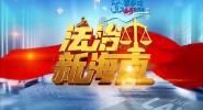 扫黑除恶常态化 文昌法院公开开庭审理涉恶案