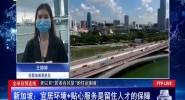 新加坡:宜居环境+贴心服务是留住人才的保障