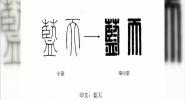 篆刻的起源與發展