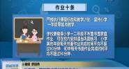 教育部:严禁要求家长批改作业!