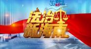 《法治新海南》律师王龙奎:积极抗疫 热心公益