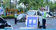 海南交警圆满完成论坛年会交通安保工作