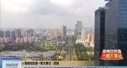 海南自贸港一周大事记·政策 国务院批复同意在海南开展服务业扩大开放综合试点
