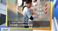 贵州:十岁小男孩哄睡2月大妹妹 动作娴熟抱着不撒手