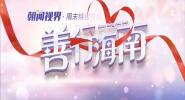 《朝闻视界·周末特别节目 善行海南 》2021年04月24日