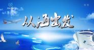 """《从海出发》海南文创""""绘""""蓝海"""