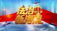 《法治新海南》检察视窗:非法捕捞的老渔民