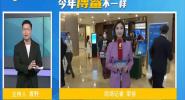 """今年博鳌不一样:久违的""""外国面孔"""" 疫情下的中国信心"""
