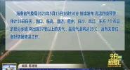 海南继续发布高温四级预警 明天最高气温将达39℃