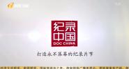 《纪录中国》2021年05月09日