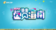 《Bravo Hainan》2021年05月10日